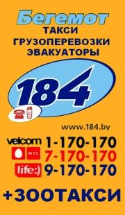 Такси Бегемот 184 г. Гомель